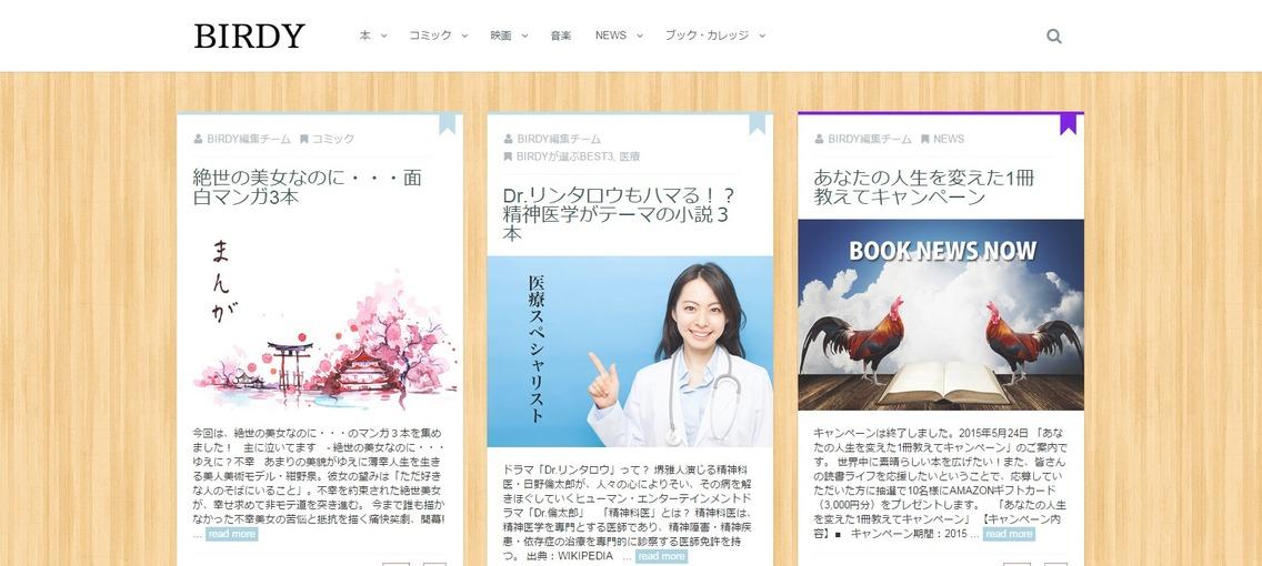 本に関するWebメディア「BIRDY」