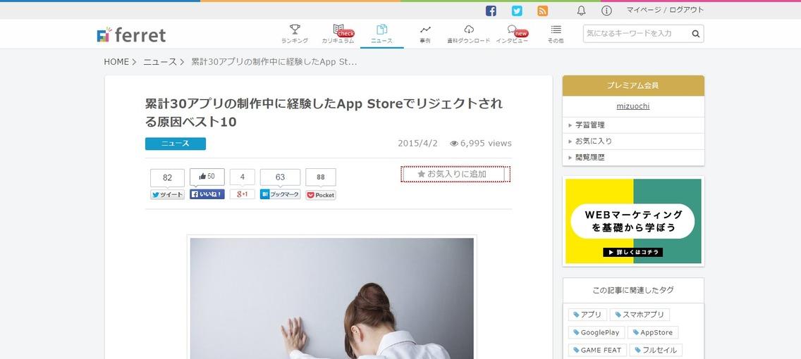 累計30アプリの制作中に経験したApp Storeでリジェクトされる原因ベスト10