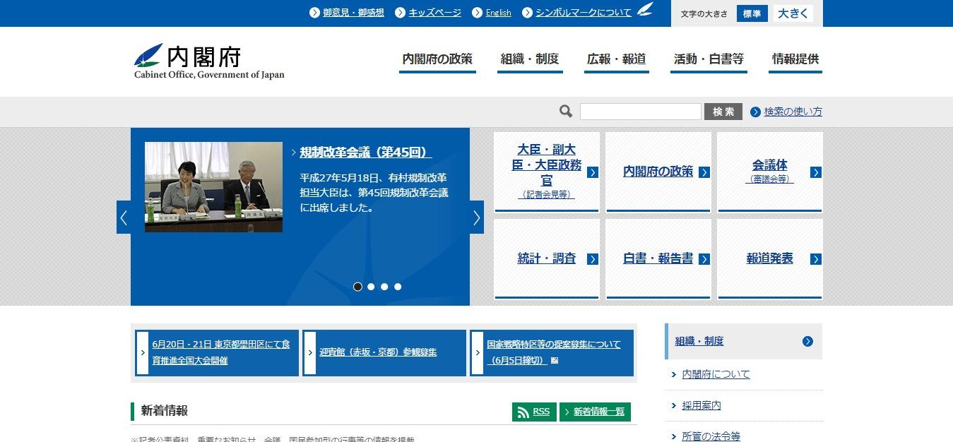 官公庁サイト