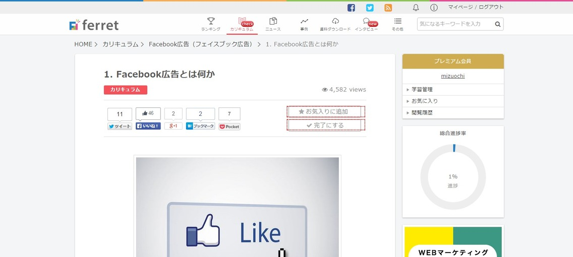 Facebook広告とは?