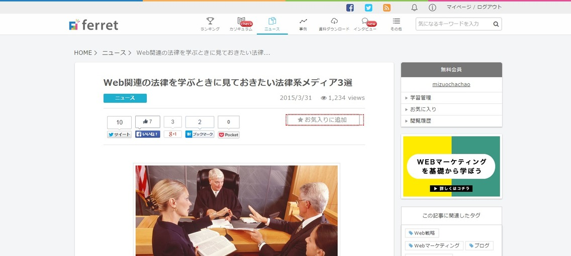 Web関連の法律を学ぶときに見ておきたい法律系メディア3選