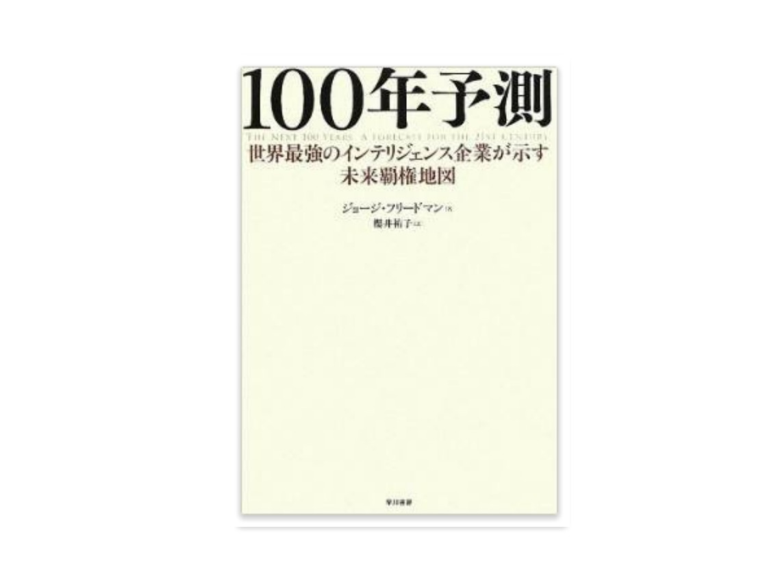 100年予測―世界最強のインテリジェンス企業が示す未来覇権地図/ジョージ フリードマン著