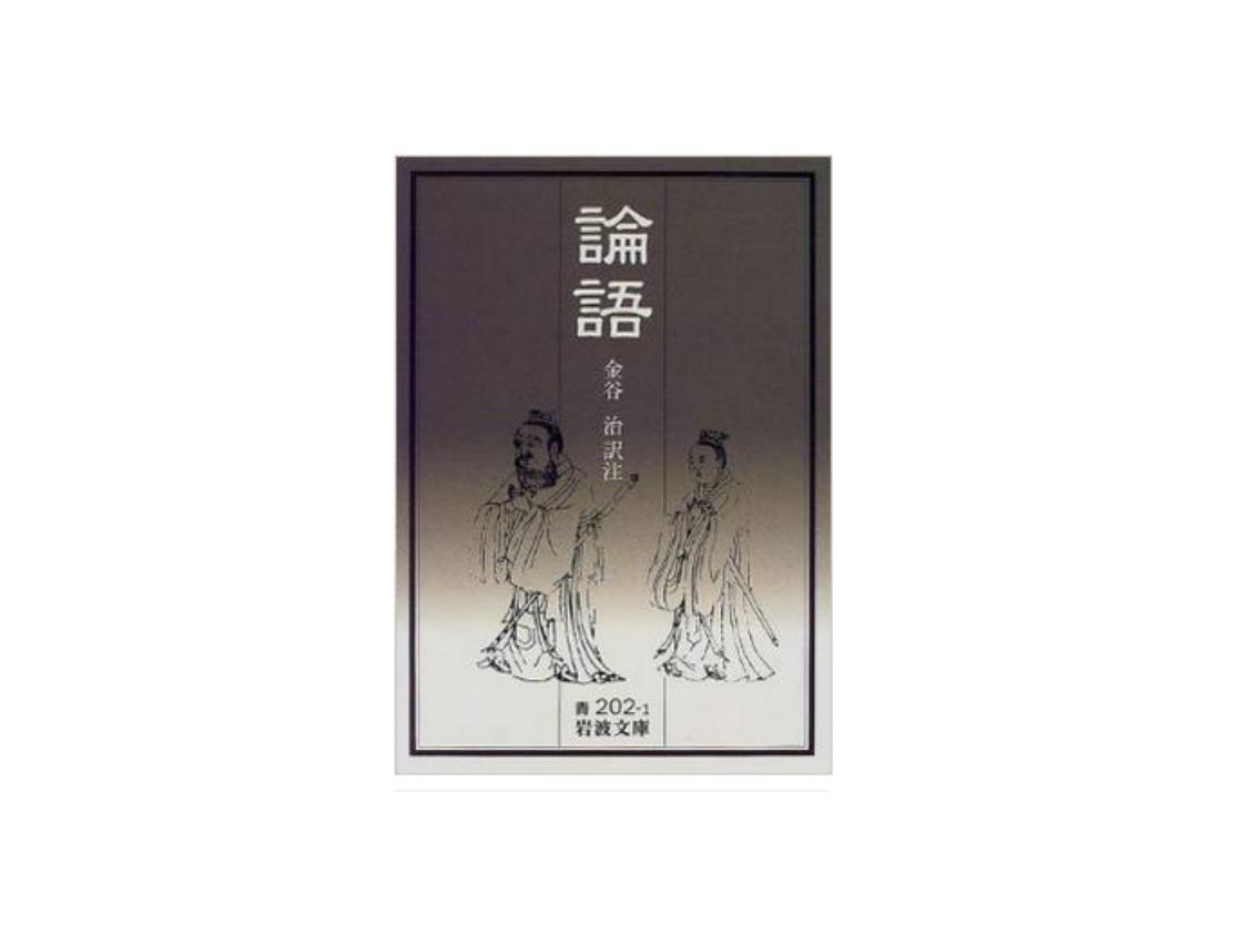 論語/金谷治・訳注