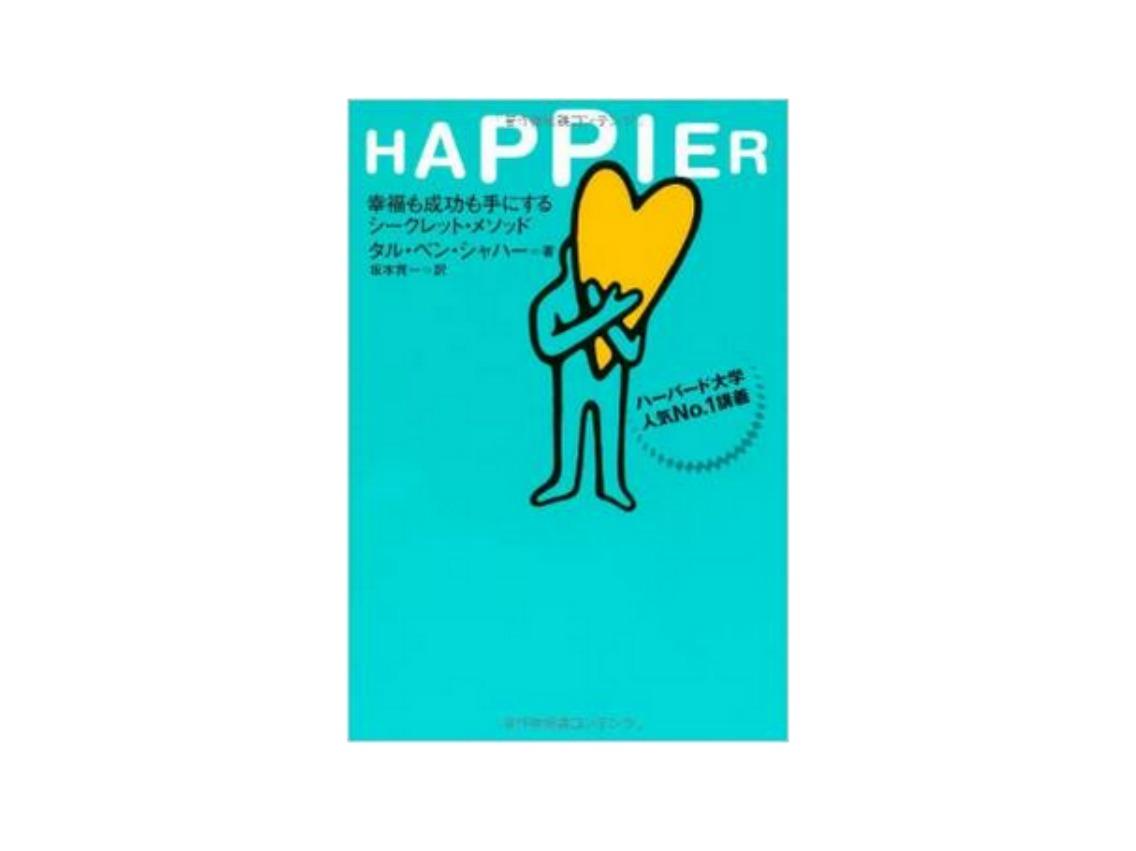 HAPPIER―幸福も成功も手にするシークレット・メソッド ハーバード大学人気No.1講義/タル・ベン シャハー 著