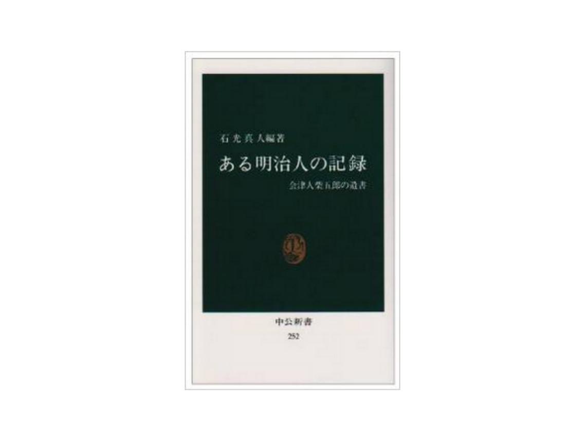 ある明治人の記録―会津人柴五郎の遺書/石光 真人