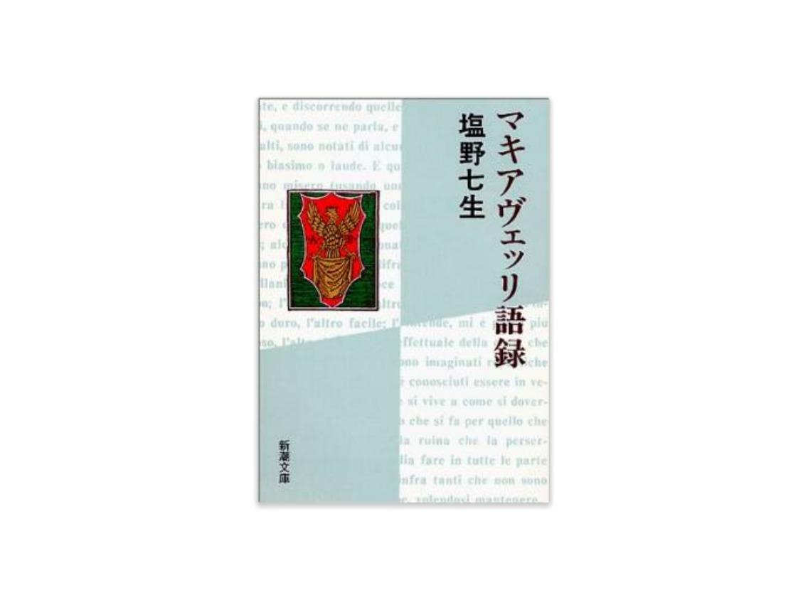 マキアヴェッリ語録/塩野七生