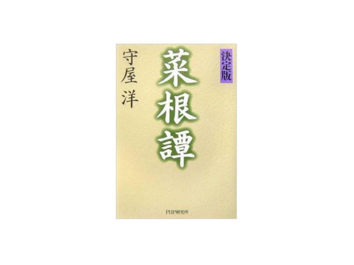 決定版 菜根譚/守屋洋
