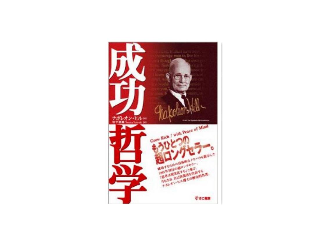 成功哲学/ナポレオン・ヒル著