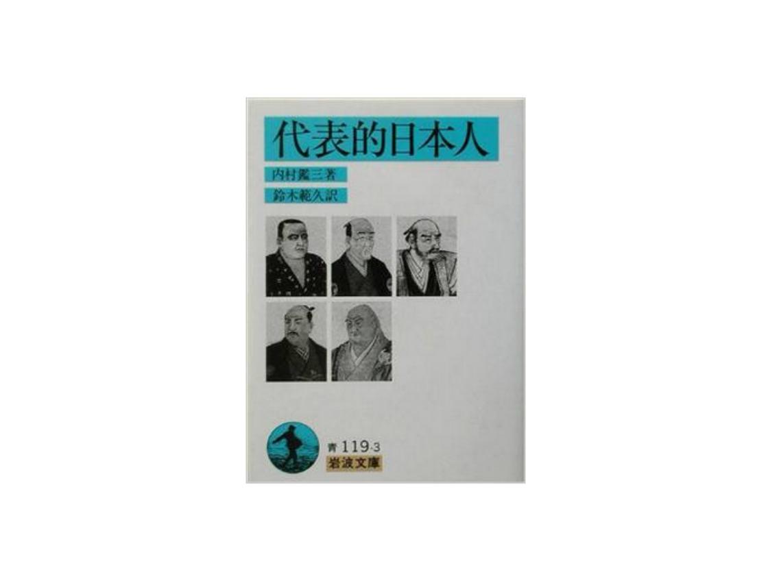 代表的日本人/内村鑑三, 鈴木範久著