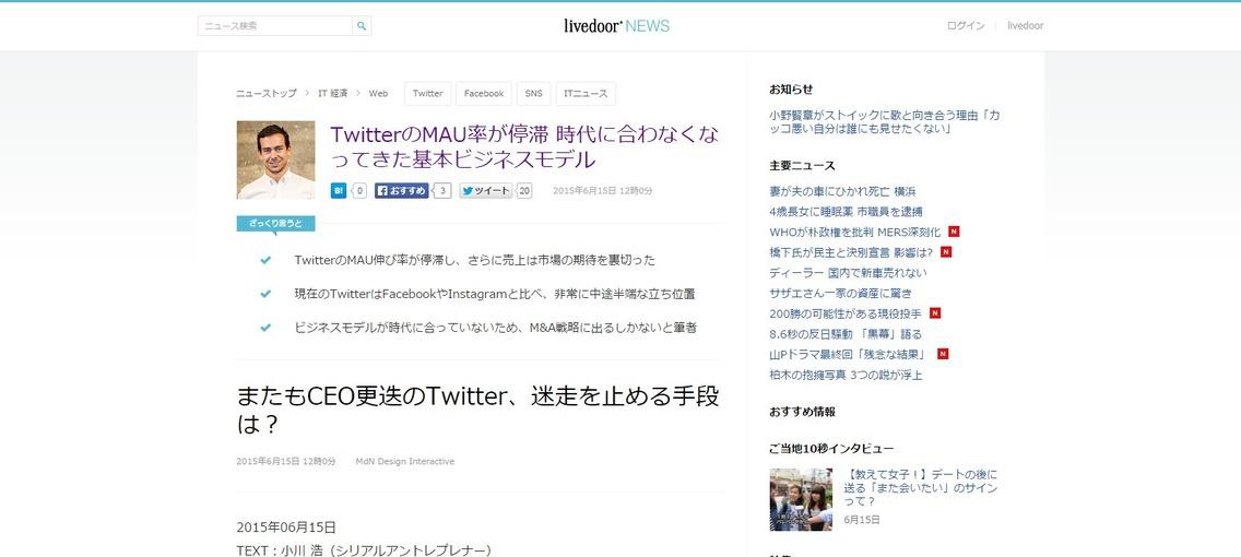 twitterのMAU率が停滞 時代に合わなくなってきた基本ビジネスモデル - ライブドアニュース