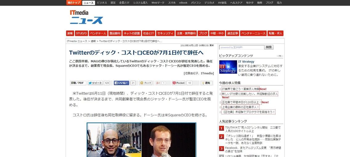 Twitterのディック・コストロCEOが7月1日付で辞任へ - ITmedia ニュース