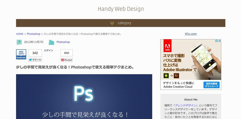 Webデザインのブログ Handy Web Design
