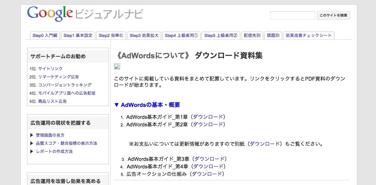 AdWords ビジュアルナビ