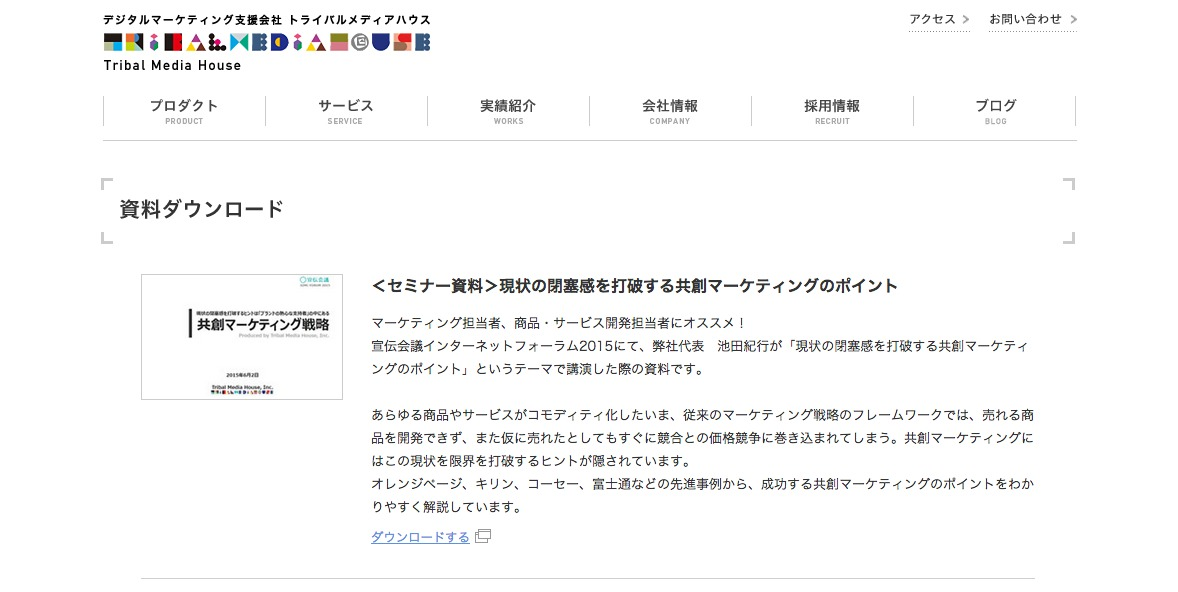 トライバルメディアハウス ダウンロード資料ト