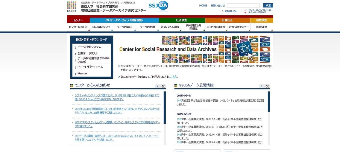 Social Science Japan Data Archive