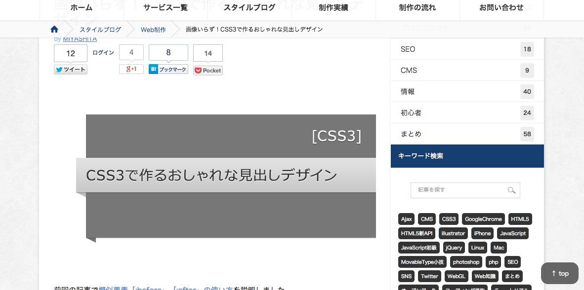 画像いらず!CSS3で作るおしゃれな見出しデザイン