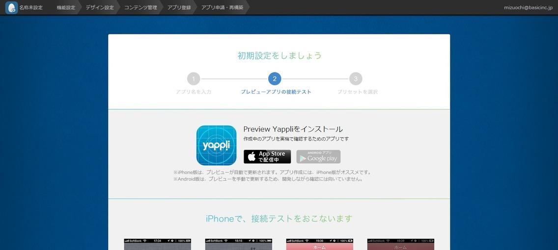 Preview yappli