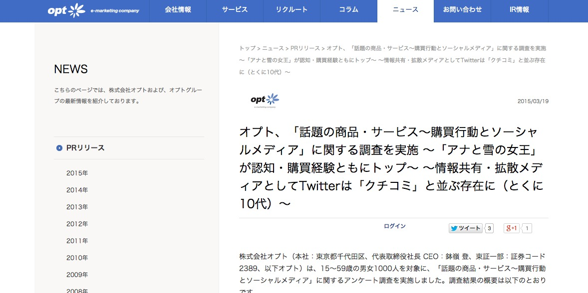 話題の商品・サービス~購買行動とソーシャルメディア」に関する調査