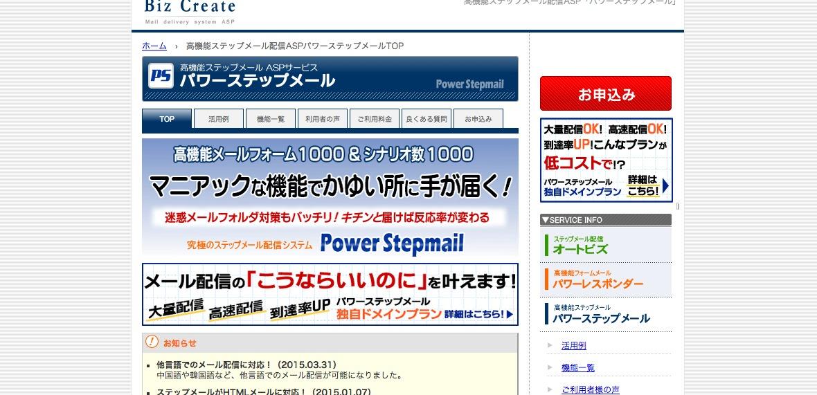パワーステップメール