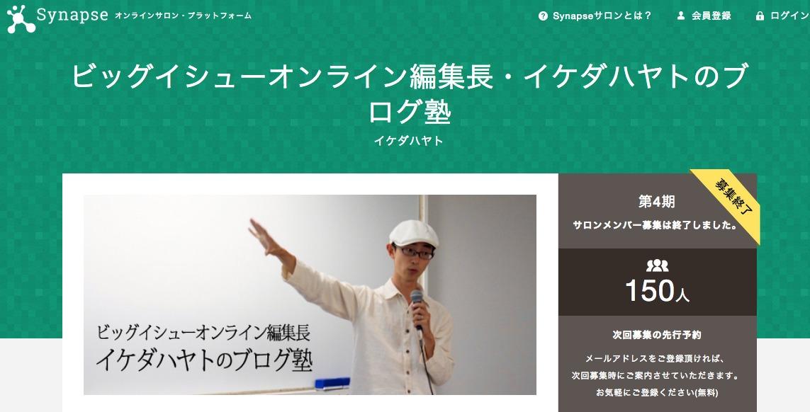 ビッグイシューオンライン編集長・イケダハヤトのブログ塾