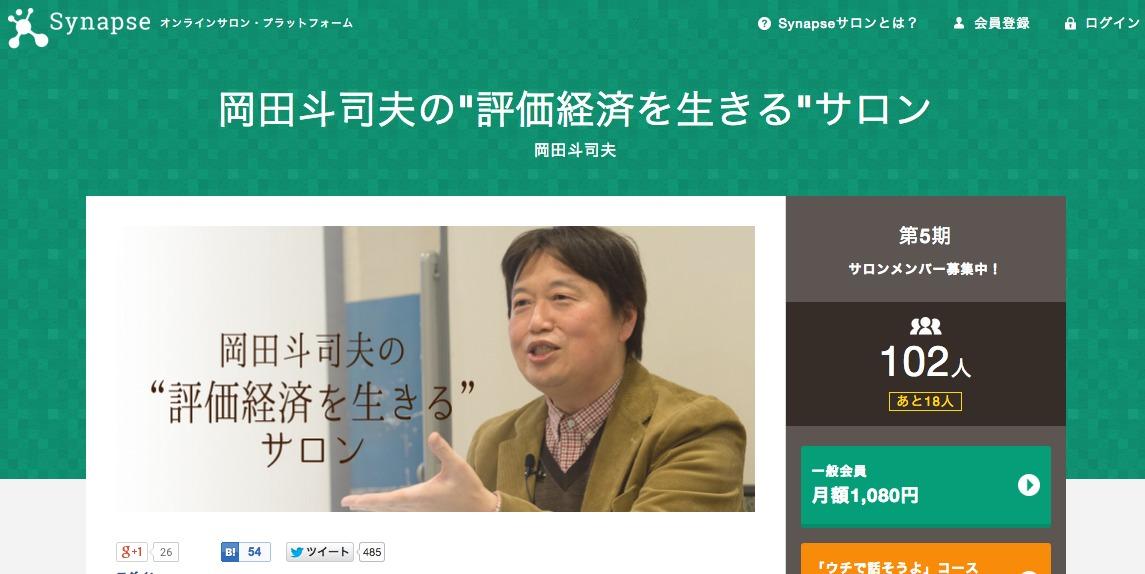 """岡田斗司夫の""""評価経済を生きる""""サロン"""