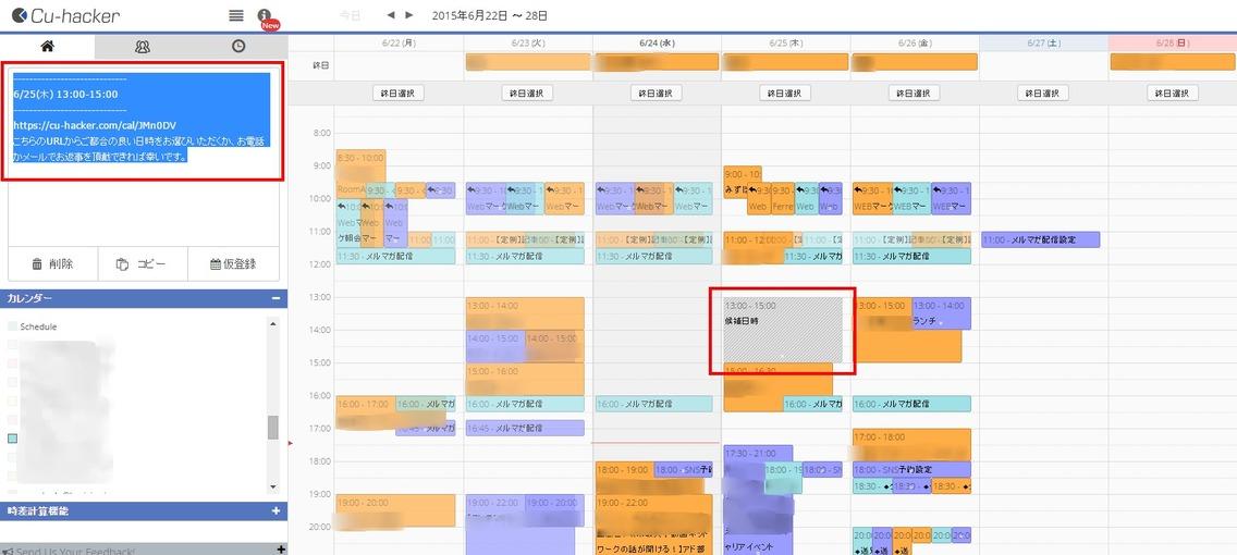 Google カレンダーと同期