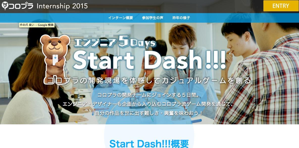 エンジニア5Days Start Dash!!|コロプラ