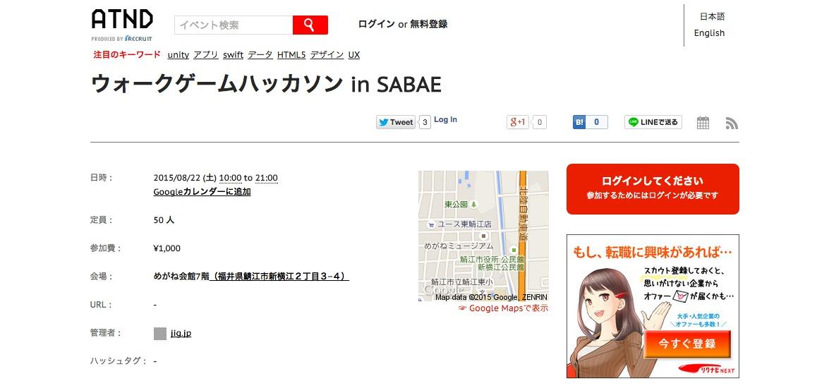 ウォークゲームハッカソン in SABAE