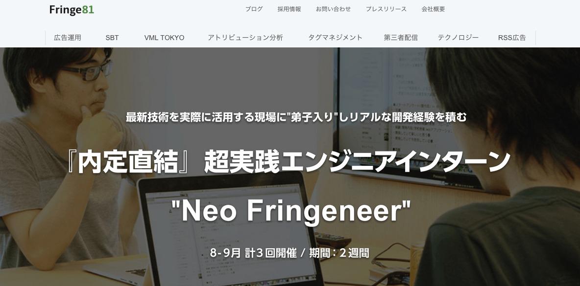 エンジニア・インターン 2015内定直結 超実践Neo Fringeneer|Fringe81