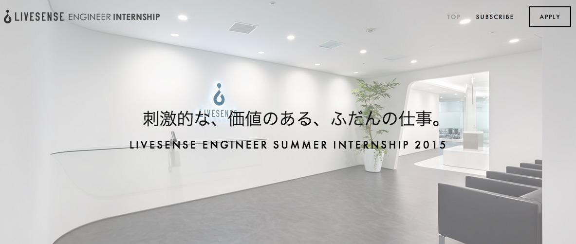 リブセンスサマーエンジニアインターン|株式会社リブセンス