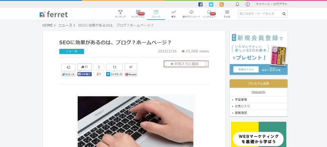 SEOに効果があるのは、ブログ?ホームページ?