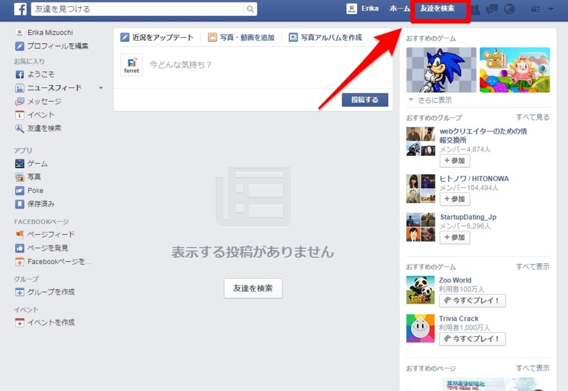 「友達を検索」をクリック