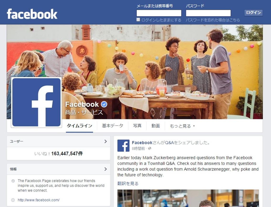 フェイスブックとは?