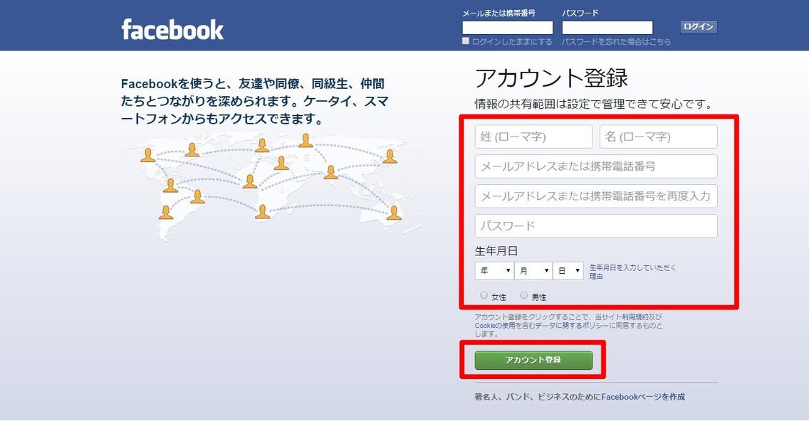 フェイスブックにアクセス