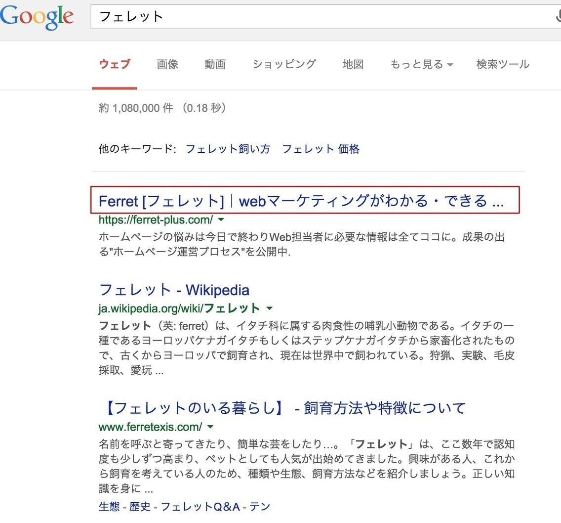 検索結果でのtitleの見え方