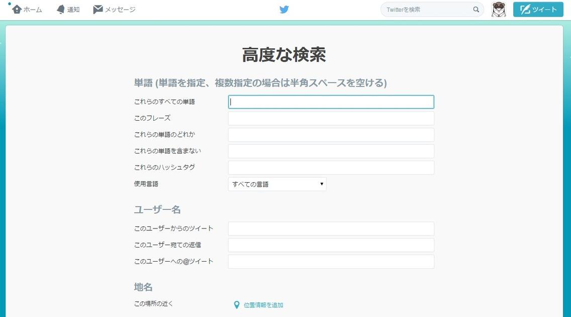 検索の画面