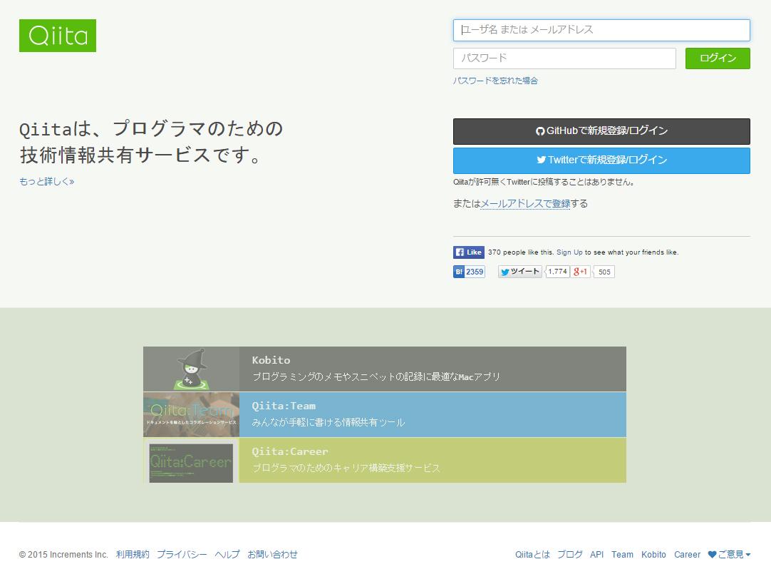 Qiitaログイン画面