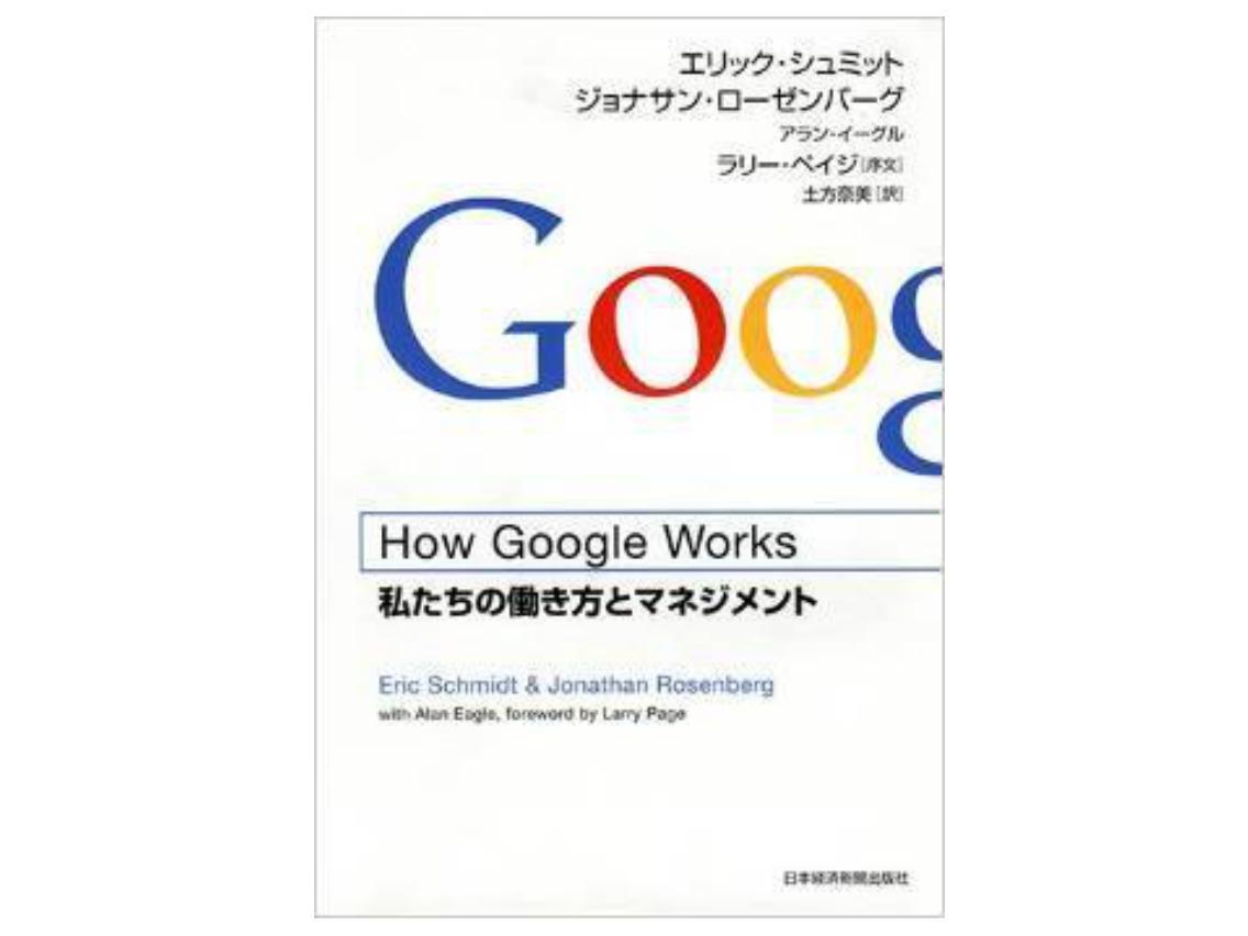 How Google Works (ハウ・グーグル・ワークス) ―私たちの働き方とマネジメント/エリック・シュミット