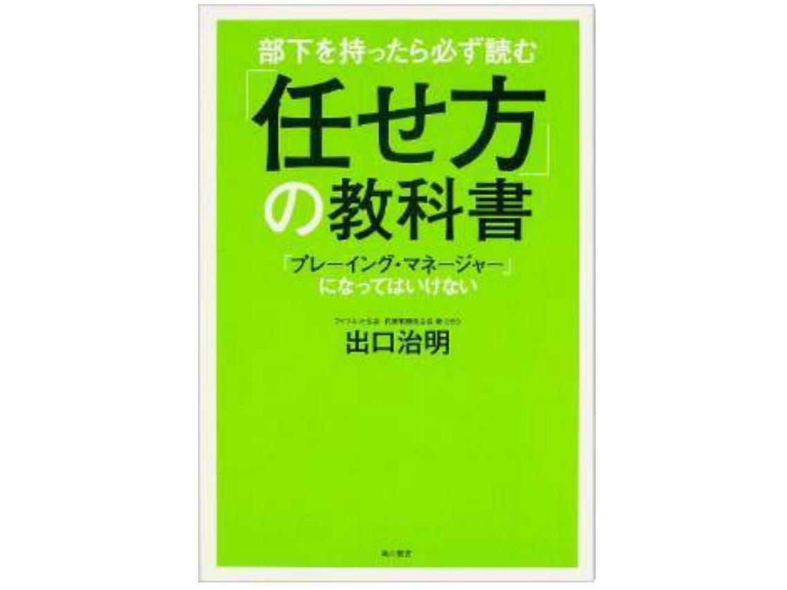 任せ方の教科書/出口 治明