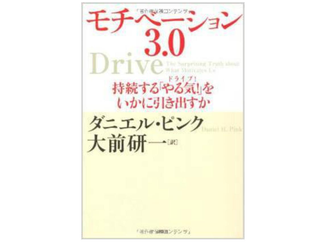 モチベーション3.0 持続する「やる気!」をいかに引き出すか/ダニエル・ピンク