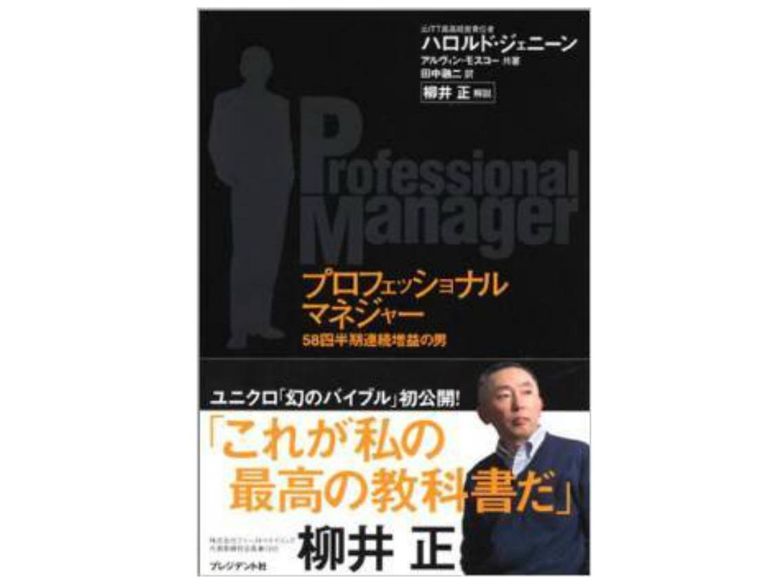 プロフェッショナルマネージャー/ハロルド・ジェニーン