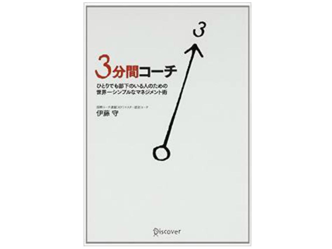 ひとりでも部下のいる人のための世界一シンプルなマネジメント術 3分間コーチ/伊藤 守