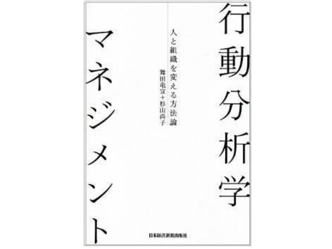 行動分析学マネジメント-人と組織を変える方法論/舞田 竜宣, 杉山 尚子