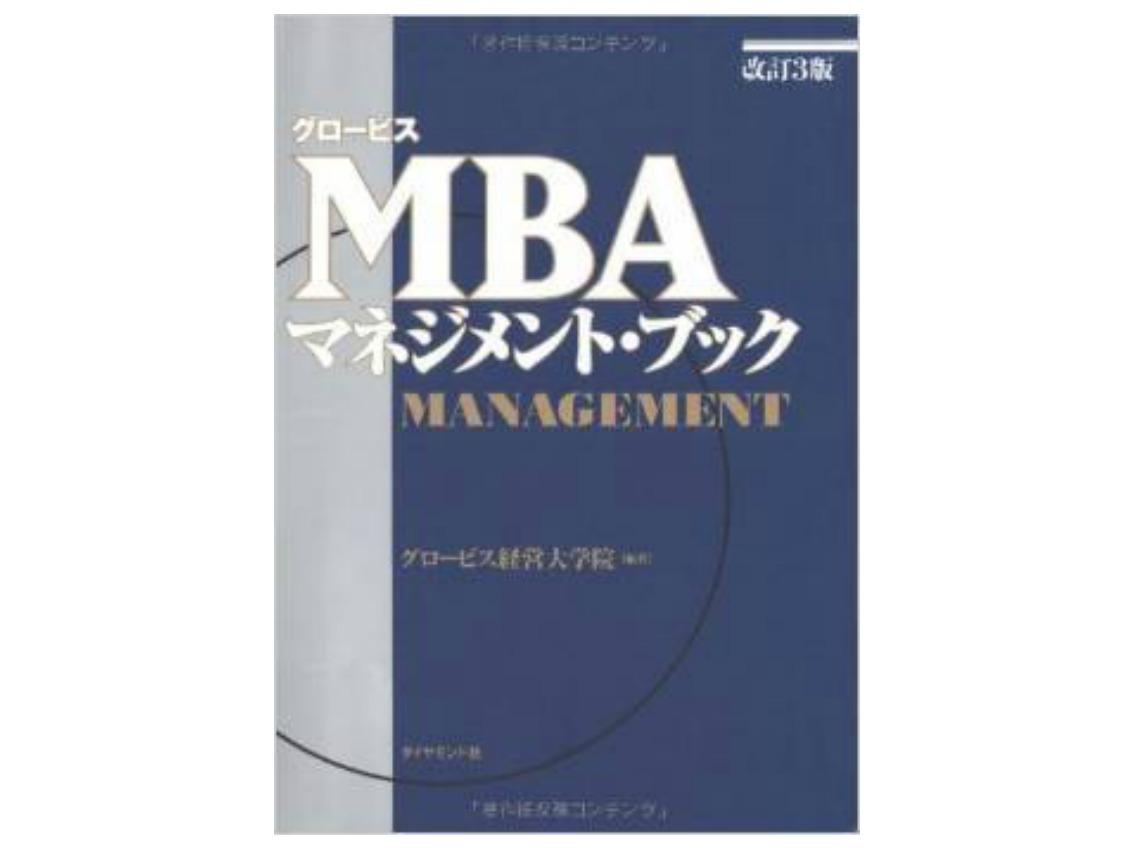 グロービスMBAマネジメント・ブック /グロービス経営大学院