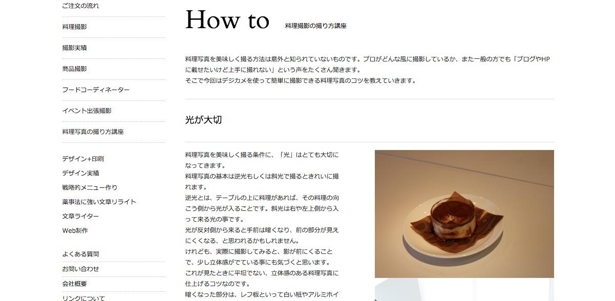 料理撮影の撮り方講座|デザインスタジオ写真撮影バックス