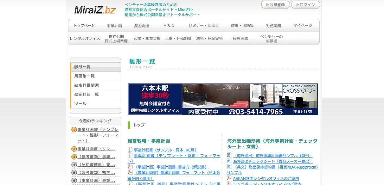 経営支援総合ポータルサイト MiraiZ