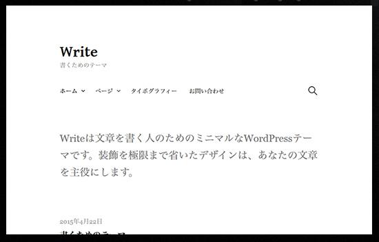 White -WordPressテーマ-