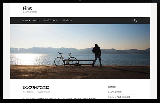 first -WordPressテーマ-