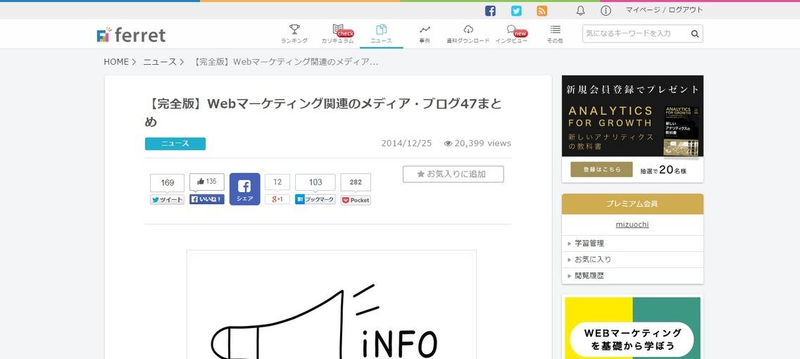 Webマーケティング関連のメディア・ブログ47まとめ