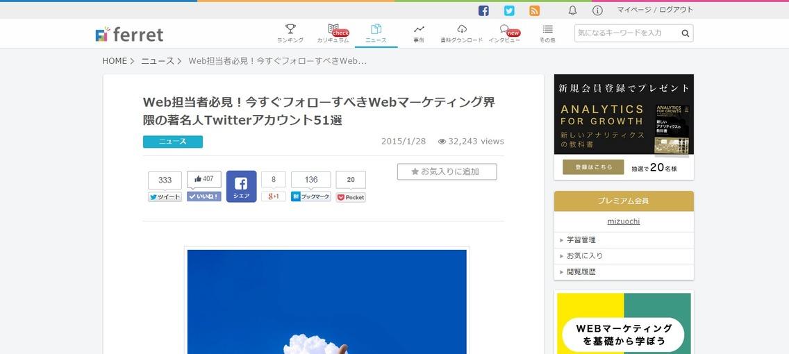 Webマーケティング界隈の著名人Twitterアカウント51選